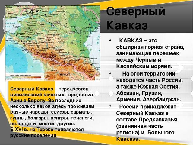 КАВКАЗ – это обширная горная страна, занимающая перешеек между Черным и Касп...