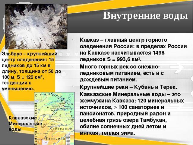 Внутренние воды Кавказ – главный центр горного оледенения России: в пределах...