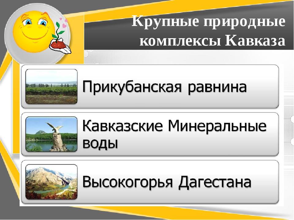 Крупные природные комплексы Кавказа