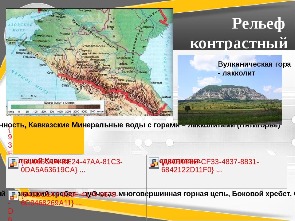 Рельеф контрастный Вулканическая гора - лакколит