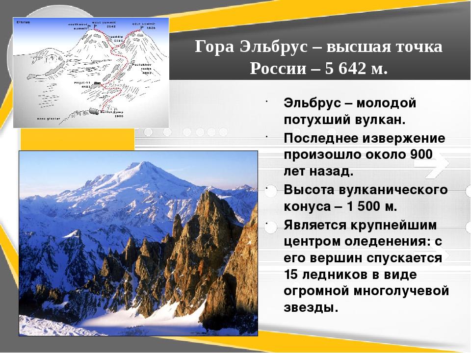 Гора Эльбрус – высшая точка России – 5 642 м. Эльбрус – молодой потухший вулк...