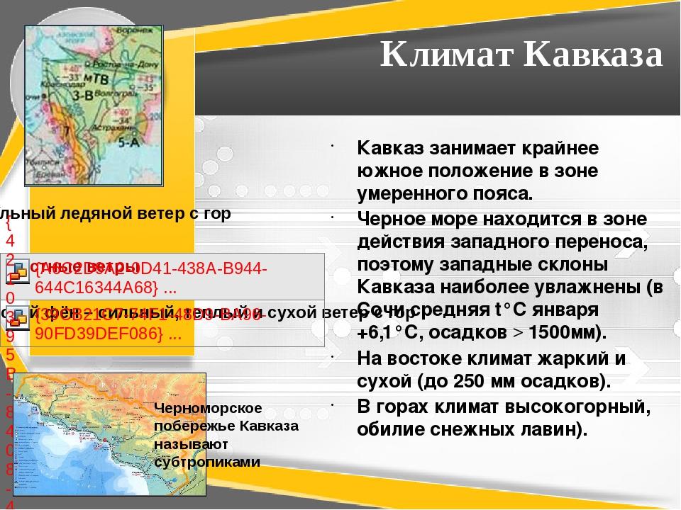 Климат Кавказа Кавказ занимает крайнее южное положение в зоне умеренного пояс...