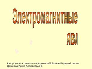 Автор: учитель физики и информатики Войковской средней школы Доманова Ирина А