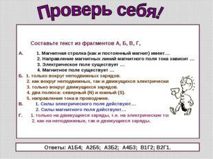 Составьте текст из фрагментов А, Б, В, Г, А. 1. Магнитная стрелка (как и пос
