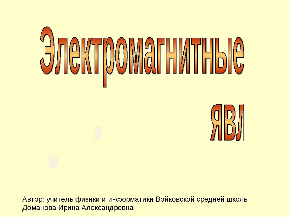 Автор: учитель физики и информатики Войковской средней школы Доманова Ирина А...