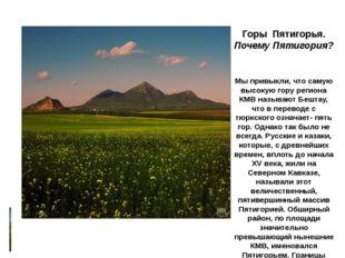 Горы Пятигорья. Почему Пятигория? Мы привыкли, что самую высокую гору региона