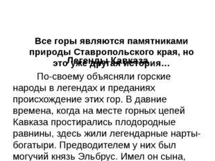 Все горы являются памятниками природы Ставропольского края, но это уже друга