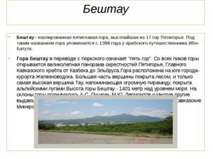 Бештау Бештау– изолированная пятиглавая гора, высочайшая из 17 гор Пятигорья.