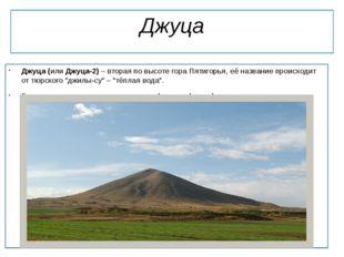 Джуца Джуца (или Джуца-2) – вторая по высоте гора Пятигорья, её название прои