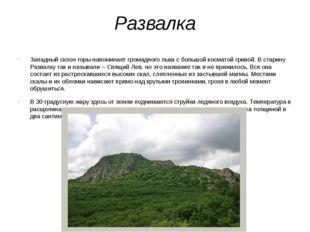 Развалка Западный склон горы напоминает громадного льва с большой косматой гр