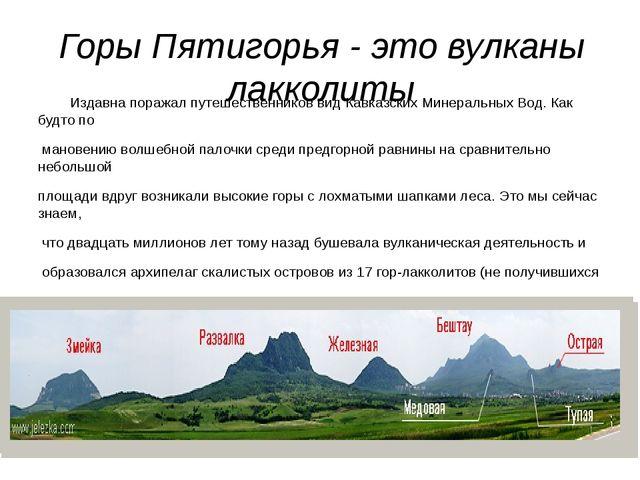Горы Пятигорья - это вулканы лакколиты Издавна поражал путешественников вид...