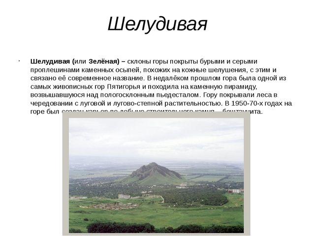 Шелудивая Шелудивая (или Зелёная) – склоны горы покрыты бурыми и серыми пропл...
