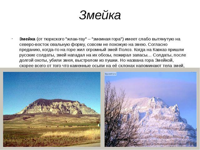 """Змейка Змейка (от тюркского """"жлак-тау"""" – """"змеиная гора"""") имеет слабо вытянуту..."""