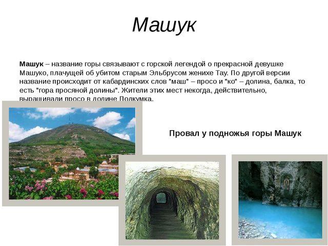 Машук Машук – название горы связывают с горской легендой о прекрасной девушке...