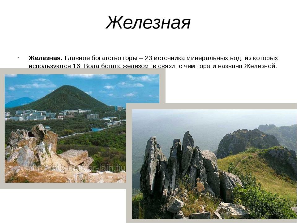 Железная Железная. Главное богатство горы – 23 источника минеральных вод, из...