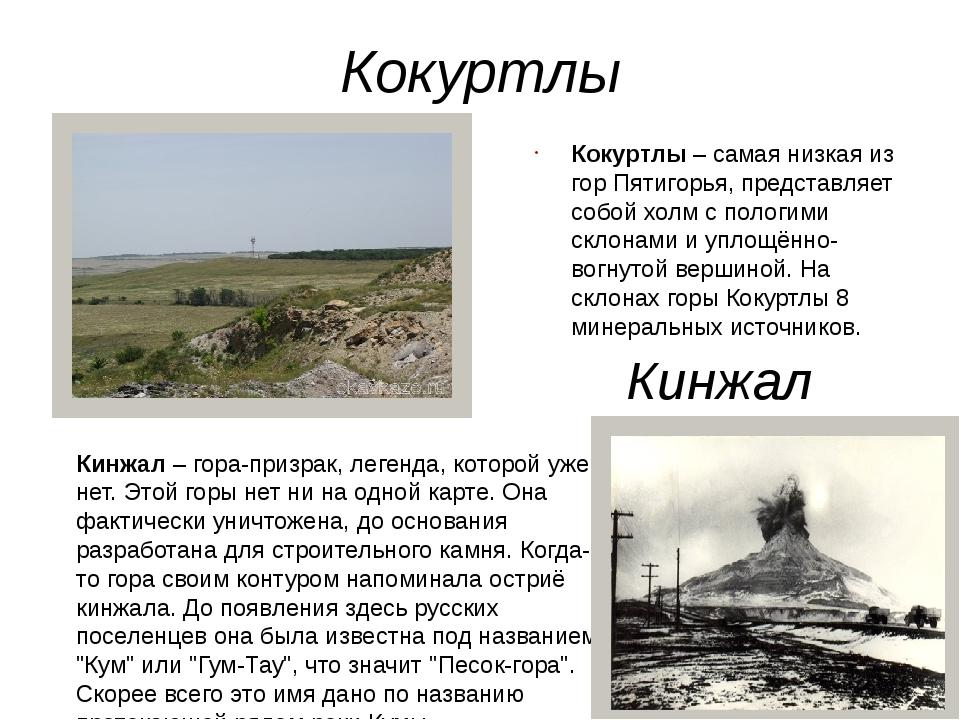 Кокуртлы Кокуртлы – самая низкая из гор Пятигорья, представляет собой холм с...