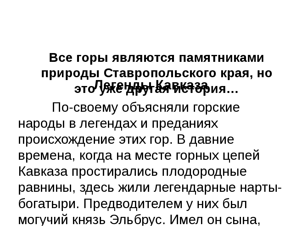 Все горы являются памятниками природы Ставропольского края, но это уже друга...
