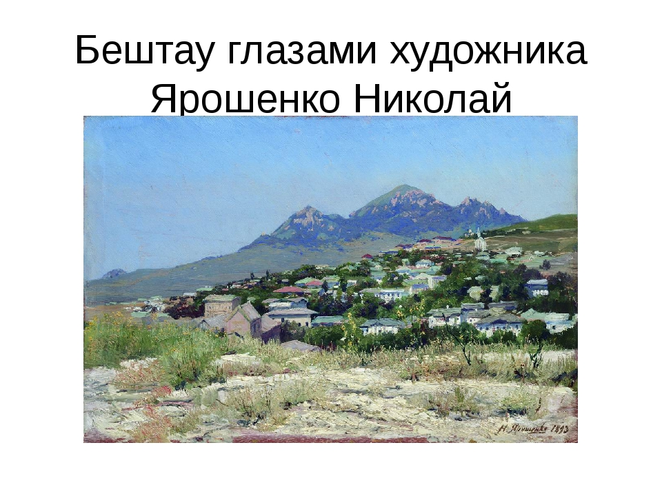 Бештау глазами художника Ярошенко Николай Александрович