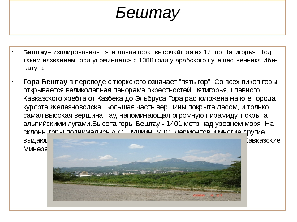 Бештау Бештау– изолированная пятиглавая гора, высочайшая из 17 гор Пятигорья....
