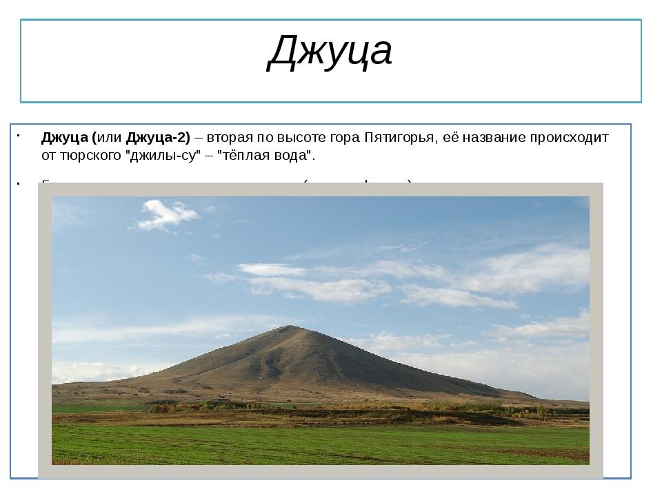 Джуца Джуца (или Джуца-2) – вторая по высоте гора Пятигорья, её название прои...