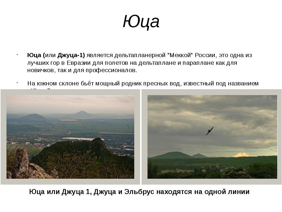 """Юца Юца (или Джуца-1) является дельтапланерной """"Меккой"""" России, это одна из л..."""