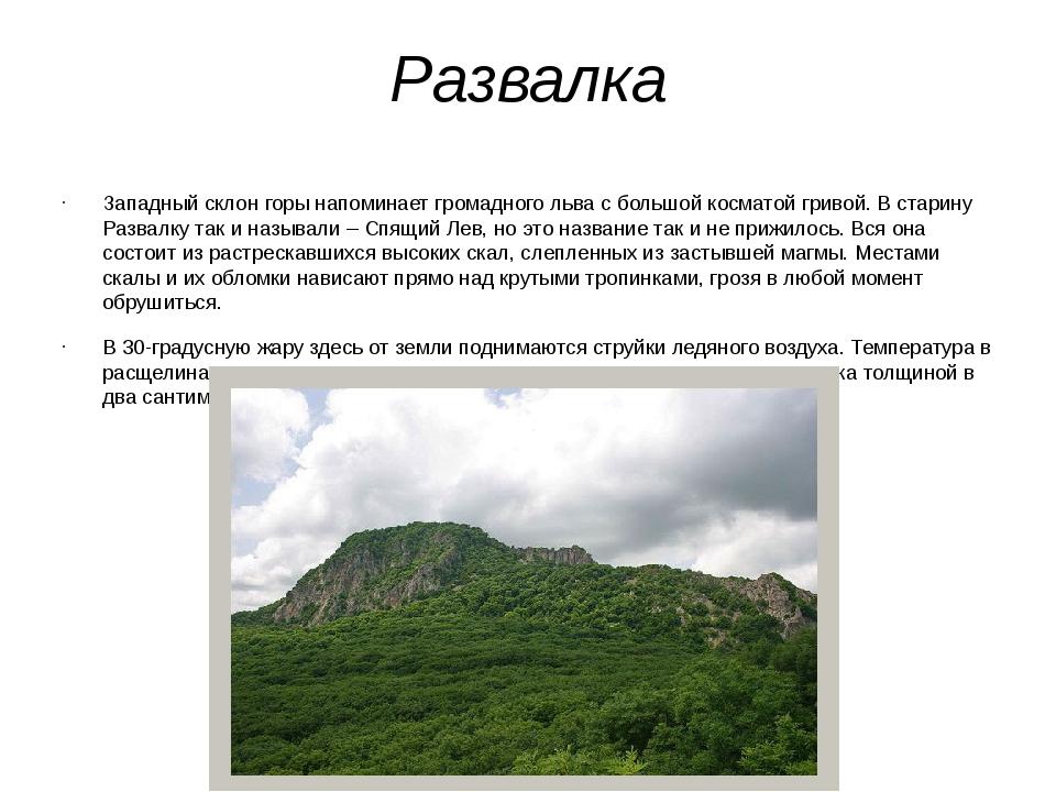 Развалка Западный склон горы напоминает громадного льва с большой косматой гр...