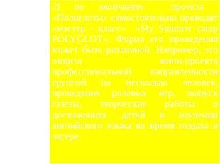 2) по окончании проекта «Полиглоты» самостоятельно проводят «мастер - класс»