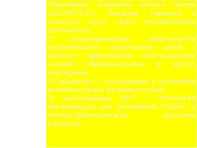 Июнь, 2016 Образование языкового летнего лагеря «ПОЛИГЛОТ». Введение учащихся...