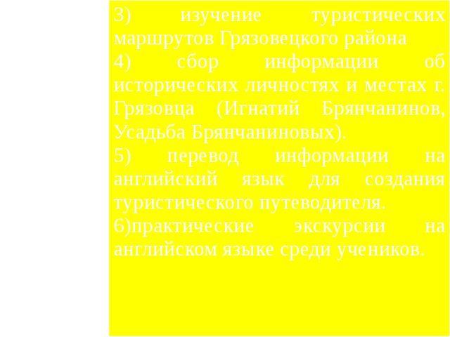 3) изучение туристических маршрутов Грязовецкого района 4) сбор информации о...