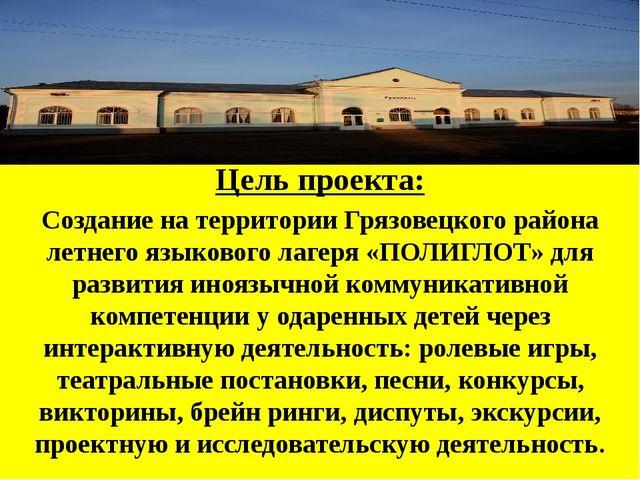 Цель проекта: Создание на территории Грязовецкого района летнего языкового л...