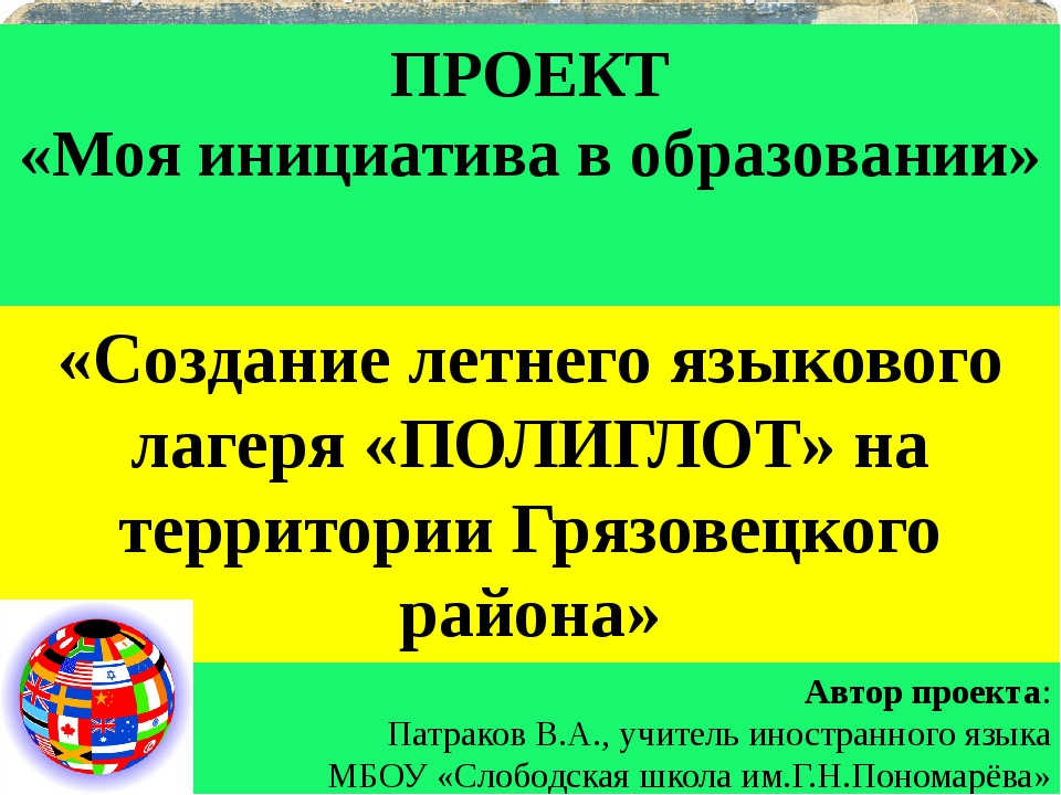 ПРОЕКТ «Моя инициатива в образовании» «Создание летнего языкового лагеря «ПОЛ...