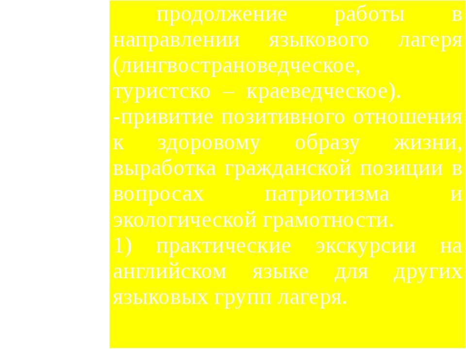 Июнь, 2018 продолжение работы в направлении языкового лагеря (лингвострановед...