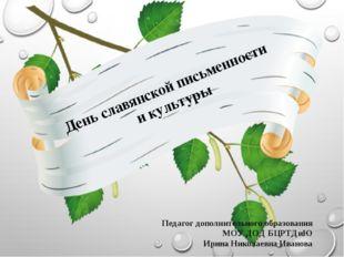 День славянской письменности и культуры Педагог дополнительного образования М
