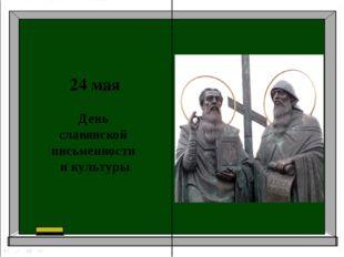 24 мая День славянской письменности и культуры