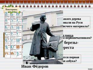 Кору какого дерева использовали на Руси в качестве писчего материала? Кора бе