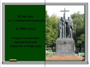 В Москве на Славянской площади в 1992 году открыт памятник просветителям Кири