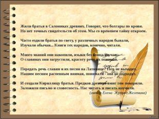 Жили братья в Салониках древних. Говорят, что болгары по крови. Но нет точных