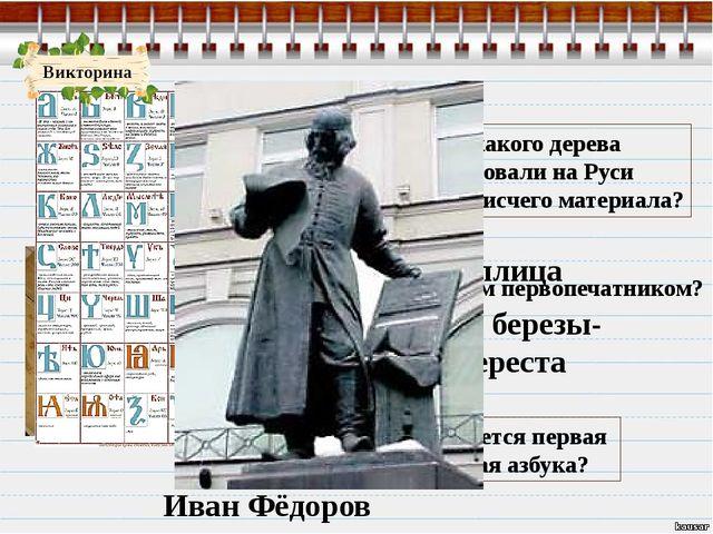 Кору какого дерева использовали на Руси в качестве писчего материала? Кора бе...