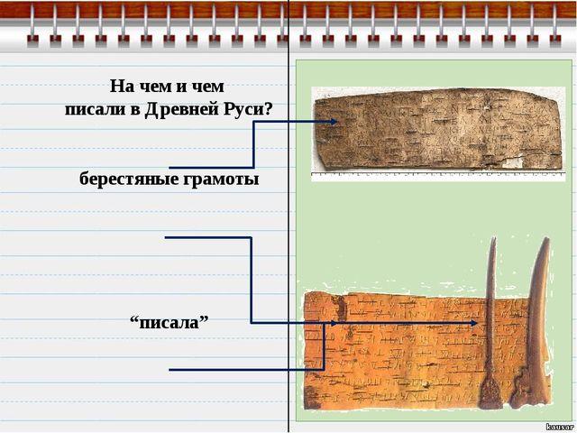 """На чем и чем писали в Древней Руси? берестяные грамоты """"писала"""""""