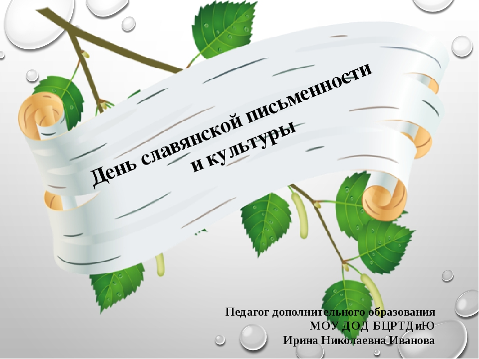 День славянской письменности и культуры Педагог дополнительного образования М...