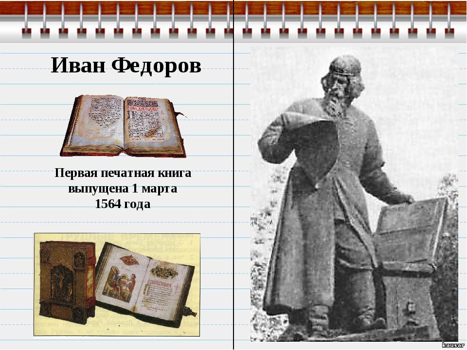 Иван Федоров Первая печатная книга выпущена 1 марта 1564 года