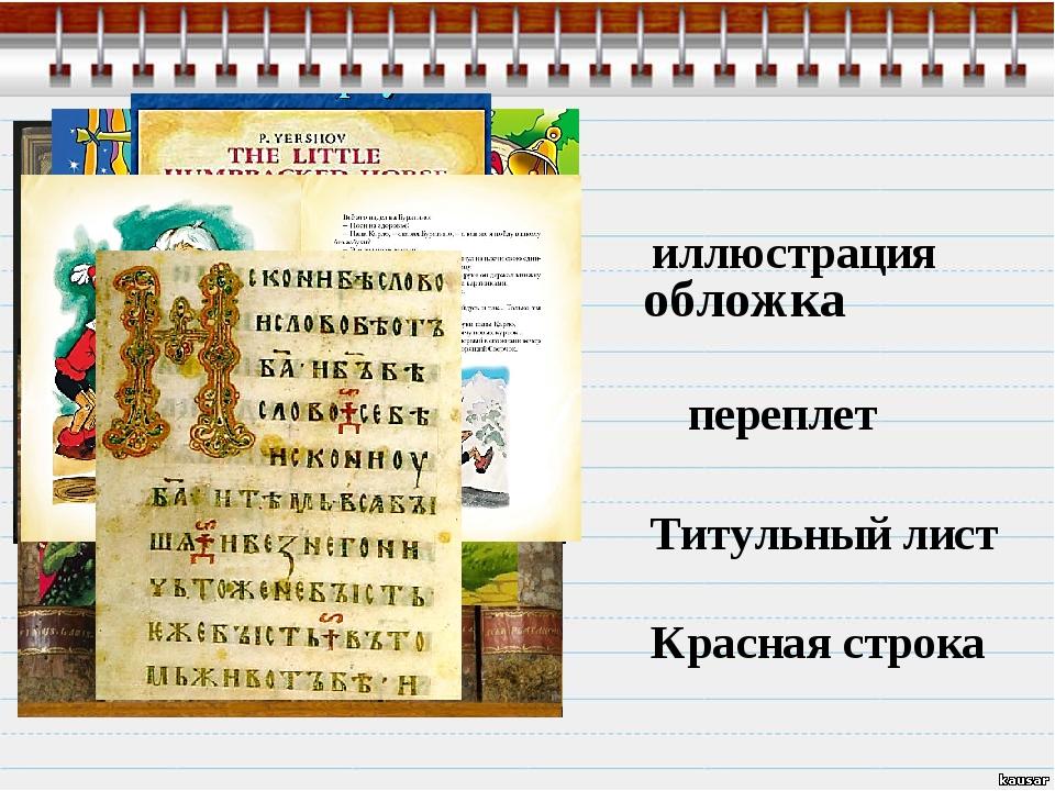 обложка переплет Титульный лист иллюстрация Красная строка