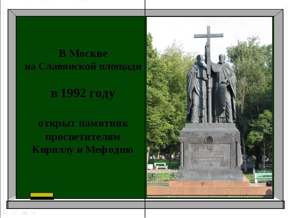 В Москве на Славянской площади в 1992 году открыт памятник просветителям Кири...