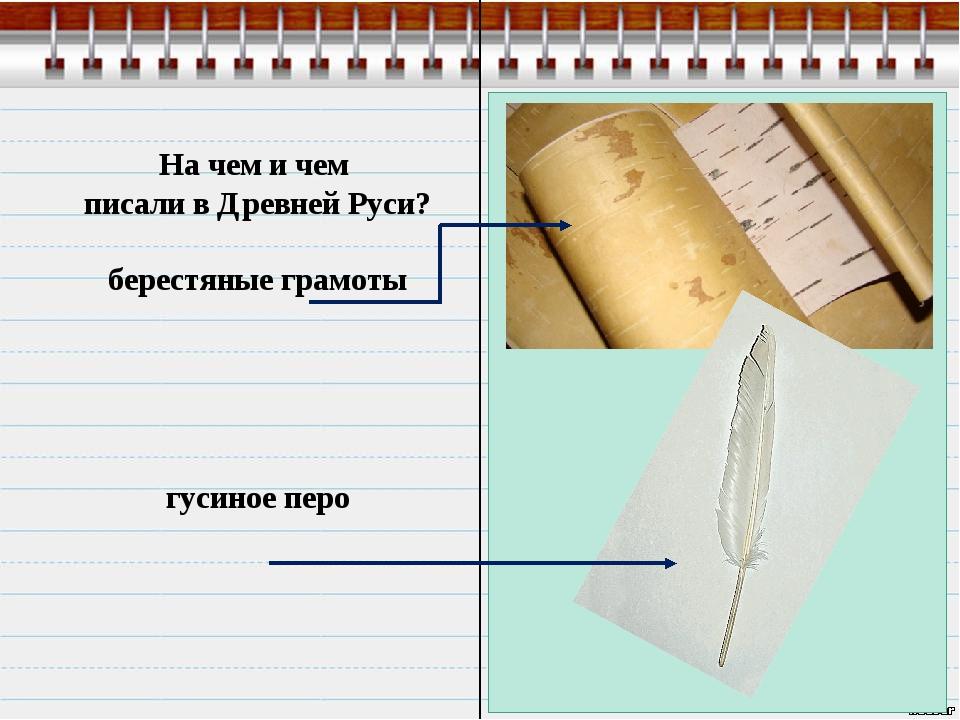 На чем и чем писали в Древней Руси? берестяные грамоты гусиное перо