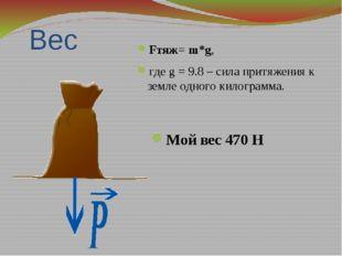 Плотность Плотность можно узнать по формуле где m- масса, V - объем Я раздели