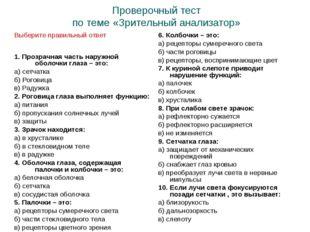 Проверочный тест по теме «Зрительный анализатор» Выберите правильный ответ 1.