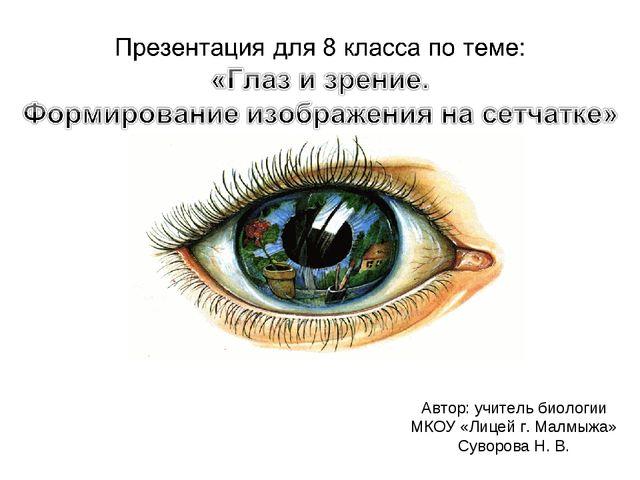 Автор: учитель биологии МКОУ «Лицей г. Малмыжа» Суворова Н. В.