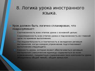 8. Логика урока иностранного языка. Урок должен быть логично спланирован, чт