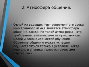 2. Атмосфера общения. Одной из ведущих черт современного урока иностранного
