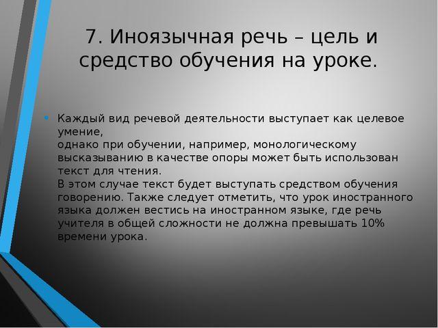 7. Иноязычная речь – цель и средство обучения на уроке. Каждый вид речевой д...